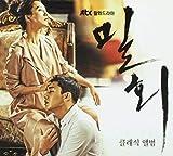 Secret Love Affair (Drama) - Classic Album O.S.T.