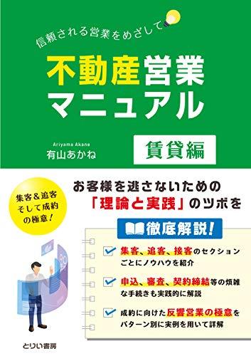 不動産営業マニュアル 賃貸編