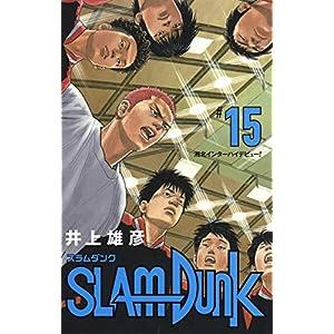 "SLAM DUNK 新装再編版 15 (愛蔵版コミックス)"""