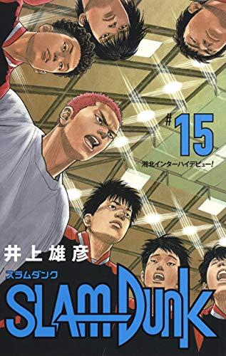 SLAM DUNK 新装再編版 15 (愛蔵版コミックス)の詳細を見る