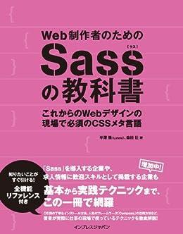 [平澤 隆, 森田 壮]のWeb制作者のためのSassの教科書 これからのWebデザインの現場で必須のCSSメタ言語 Web制作者のための教科書シリーズ