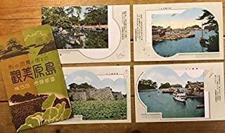 戦前絵葉書 古写真 地域歴史資料としてまとめて4枚長崎 島原美観 島原港 桟橋 森岳城 霊丘公園紙袋付き