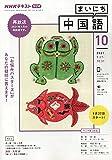 NHKラジオまいにち中国語 2021年 10 月号 [雑誌]