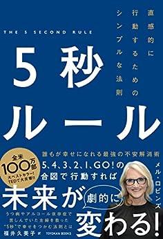 [メル ロビンズ, 福井 久美子]の5秒ルール―直感的に行動するためのシンプルな法則