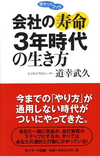 会社の寿命3年時代の生き方 (ポケットブック)