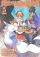 異世界転生の冒険者 第05巻