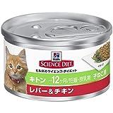 ヒルズ サイエンス ダイエット キャットフード キトン 1歳まで 健康的な発育をサポート レバーチキン 子猫/妊娠 授乳期 82g×24缶 (ケース販売)