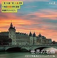 オカリナや管楽器の伴奏に最適!C管F管対応!ヒーリングピアノ伴奏集「世界の名曲vol2」