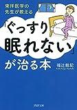 東洋医学の先生が教える 「ぐっすり眠れない」が治る本 (PHP文庫) - 福辻 鋭記