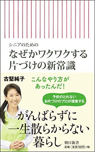 シニアのための なぜかワクワクする片づけの新常識 (朝日新書)