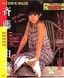 いつもそばにいて…由貴 斉藤由貴 (Deluxeマガジン―Photographic‐magazine)
