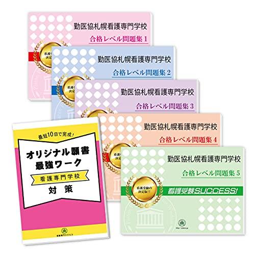 勤医協札幌看護専門学校受験合格セット問題集(5冊)+願書最強ワーク