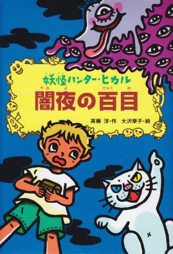 闇夜の百目 (妖怪ハンター・ヒカル (1))