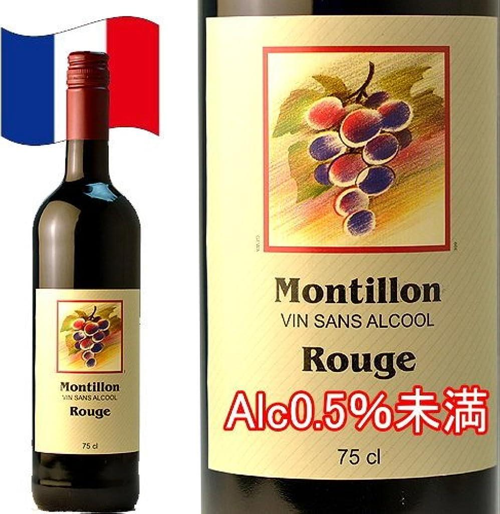 タービン爆発する取り出すノンアルコールワイン モンティヨン赤 フランスワイン