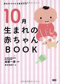 10月生まれの赤ちゃんBOOK (誕生月でわかる育児の本)