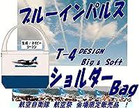 ブルーインパルス T-4 の 大容量・ソフトタイプ ショルダーバッグ ツートンカラー