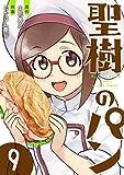 聖樹のパン 9巻【デジタル限定カバー】 (デジタル版ヤングガンガンコミックス)