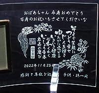 卒寿祝いのプレゼント 卒寿祝い詩と名入れの写真立て フォトフレーム 卒寿のお祝い 卆寿のお祝い 卒寿の贈り物 ギフト 記念品 贈答品 男性 女性