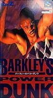 バークレーのパワーダンク