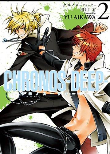 CHRONOSーDEEPー 2 (IDコミックス ZERO-SUMコミックス)の詳細を見る