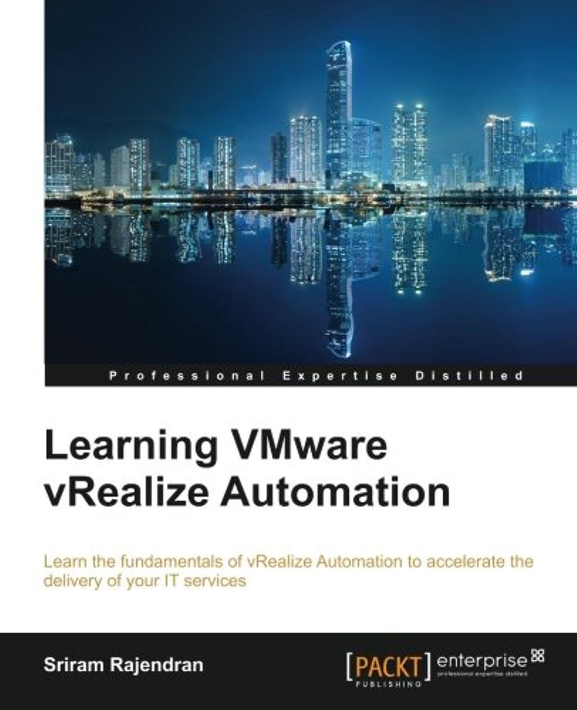 血まみれ空の贅沢なLearning Vmware Vrealize Automation