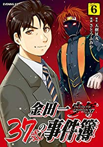 金田一37歳の事件簿(6) (イブニングコミックス)
