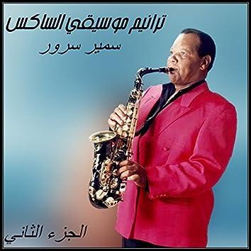 Taraneem Moseeqa Al-Saxophone, Vol. 2