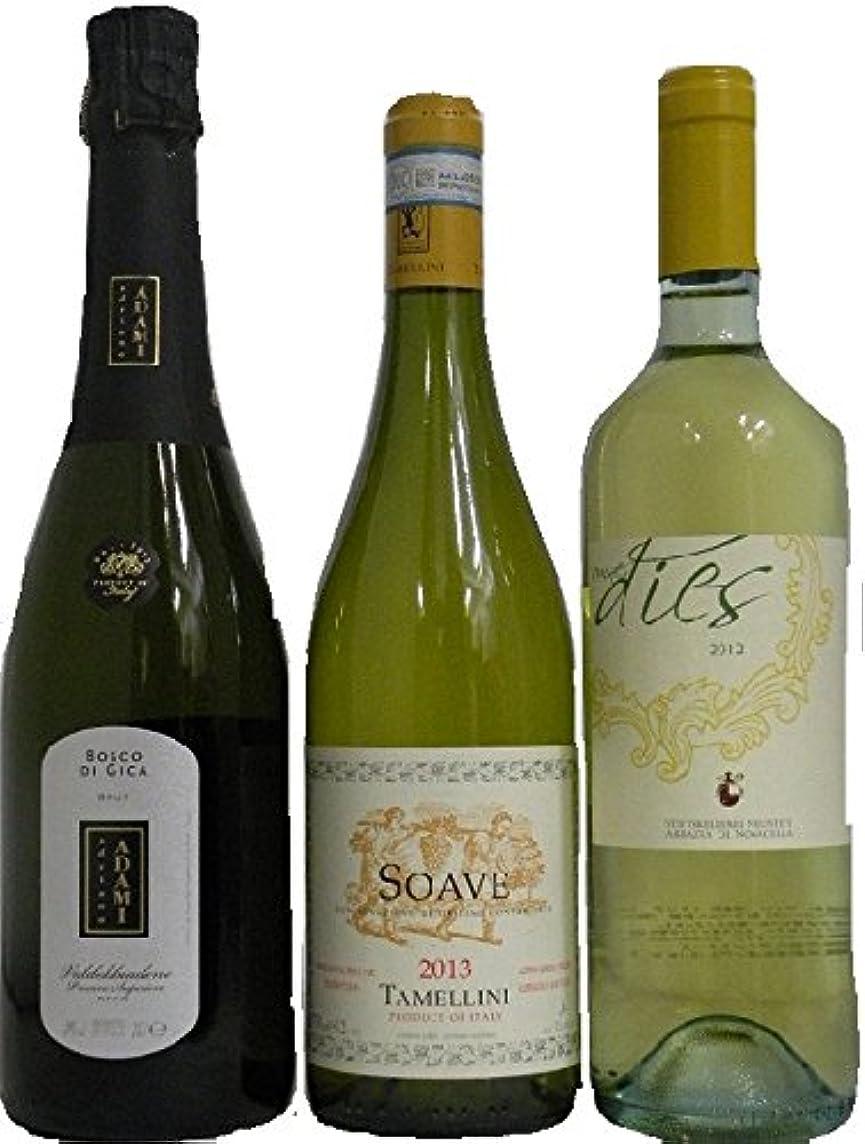 【Amazonワインエキスパート厳選】北イタリアスッキリ泡、白ワイン飲み比べ3本セット [イタリア/白ワイン/辛口/ミディアムボディ/1本] [ 2250ml ]