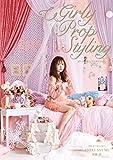 Girly Prop Styling (扶桑社BOOKS)