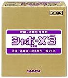 サラヤ シャボ-X3 20kg B.I.B. 31046
