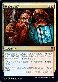 MTG マジック:ザ・ギャザリング 型破りな協力 アンコモン エルドレインの王権 ELD 193 日本語版 エンチャント 多色