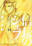 信長のシェフ 14 (芳文社コミックス)