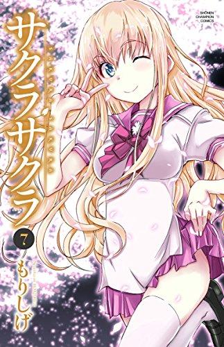 サクラサクラ 7 (少年チャンピオン・コミックス)