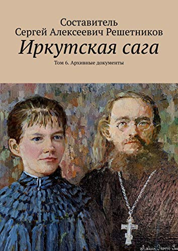 Иркутскаясага: Том 6. Архивные документы (Russian Edition)