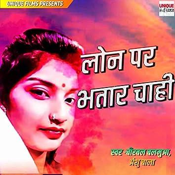 Loan Par Bhatar Chahi