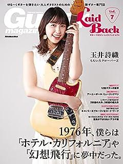 【Amazon.co.jp 限定】Guitar Magazine LaidBack (ギター・マガジン・レイドバック) Vol.7 (表紙&巻頭:玉井詩織 ももいろクローバーZ ) (アマゾン限定特典:ビンテージ・ギター・カフェ特別編集版PDF付き) (Rittor Music Mook)