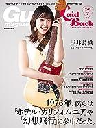 [Amazon.co.jp 限定]Guitar Magazine LaidBack (ギター・マガジン・レイドバック) Vol.7(表紙&巻頭:玉井詩織 ももいろクローバーZ )(アマゾン限定特典:ビンテージ・ギター・カフェ特別編集版PDF付き)