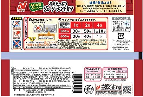[冷凍]ニチレイお肉たっぷりジューシーメンチカツ(6個126g)