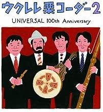 Ukulele Kuricorder 2 100th Anniversary