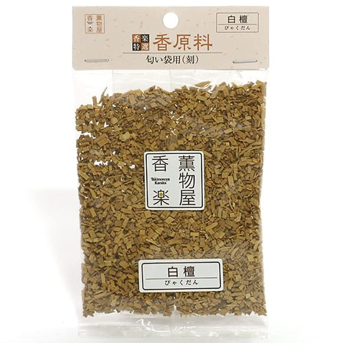 達成するコーン余計な天然香原料?刻白檀(びゃくだん)