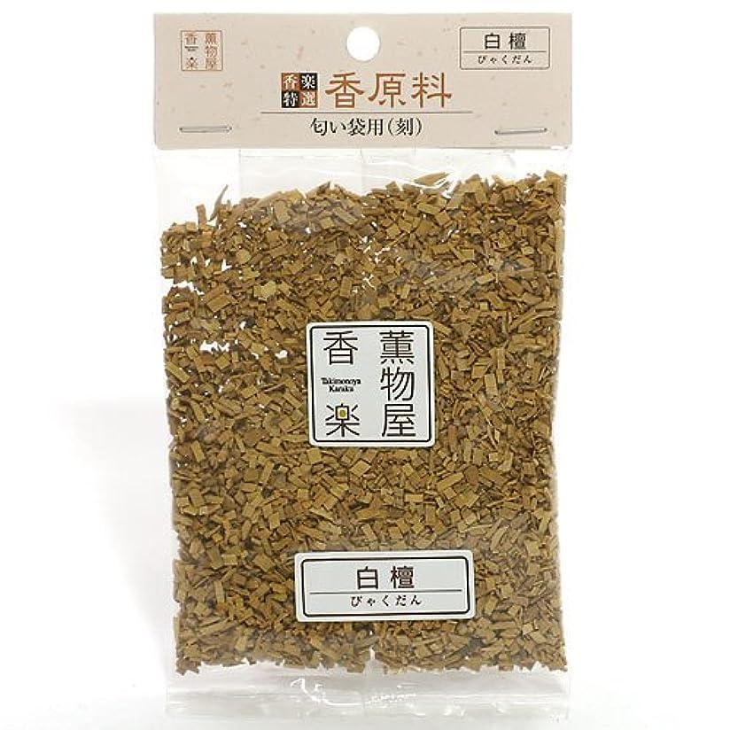 ソフィー失効教育者天然香原料?刻白檀(びゃくだん)