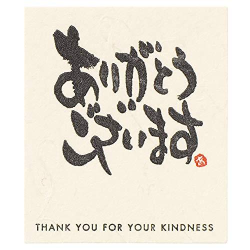 メッセージシール ギフトシール ありがとうございます (30枚) MS-8S