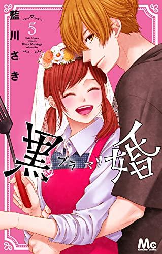 黒婚―ブラマリ― 5 (マーガレットコミックス)