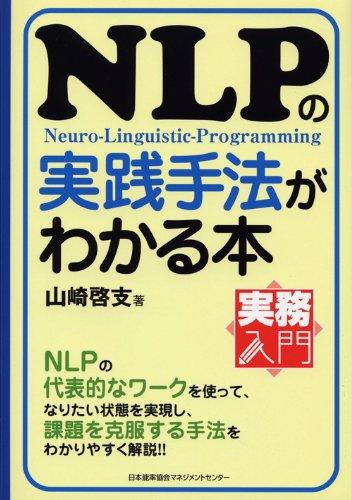 NLPの実践手法がわかる本 (実務入門)