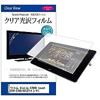 メディアカバーマーケット ワコム Cintiq 27QHD touch DTH-2700/K0 [27インチワイド(2560x1440)]機種用 【クリア光沢液晶保護フィルム】