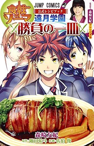 食戟のソーマ 公式レシピブック 遠月学園 勝負の一皿 (ジャンプコミックス)