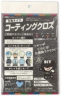 戦隊キレイ ガラスコーティング(プロ仕様)のセット ゴム手袋(フリーサイズ付き) (コーティングクロス(単品)