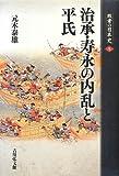 治承・寿永の内乱と平氏 (敗者の日本史)