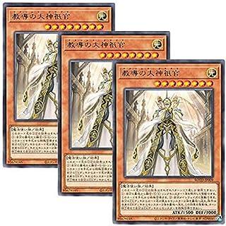【 3枚セット 】遊戯王 日本語版 ROTD-JP009 Dogmatika Maximus 教導の大神祇官 (レア)