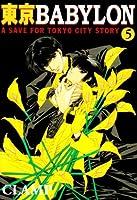 東京BABYLON―A save for Tokyo city story (5) (ウィングス文庫―Wings comics bunko)